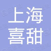 上海喜甜房产营销策划事务所