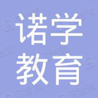 上海诺学教育科技有限公司