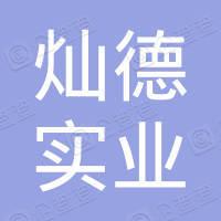上海灿德实业有限公司