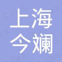 上海今斓货运代理服务部
