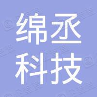 上海绵丞科技发展有限公司