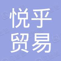 上海悦乎贸易有限公司