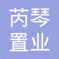 上海芮琴置业发展有限公司