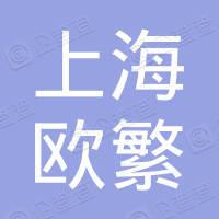 上海欧繁信息技术有限公司