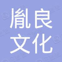 上海胤良文化传播有限公司