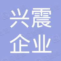 上海兴震企业管理有限公司