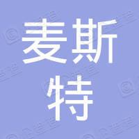 上海麦斯特贸易有限公司