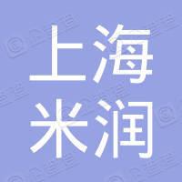 上海米润电子商务有限公司