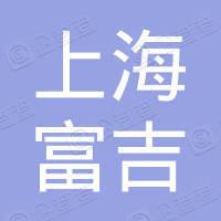 上海富吉水族用品有限公司