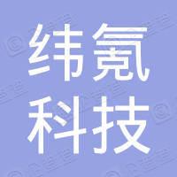 上海纬氪网络科技有限公司