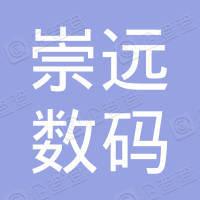 上海崇远数码科技有限公司