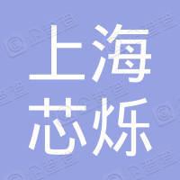 上海芯烁电子科技有限公司