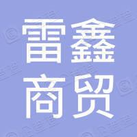 上海雷鑫商贸有限公司