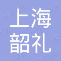 上海韶礼文化传媒有限公司