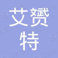 上海艾赟特管道工程技术有限公司