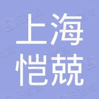 上海恺兢信息科技有限公司