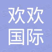 上海欢欢国际服饰有限公司