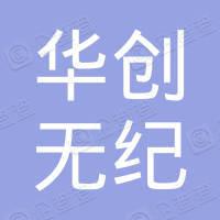 上海华创无纪科技集团股份有限公司