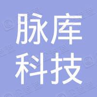 脉库科技(上海)有限公司