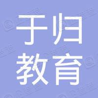 于归(上海)教育科技有限公司
