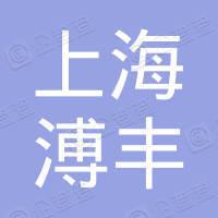 上海溥丰自动化科技有限公司