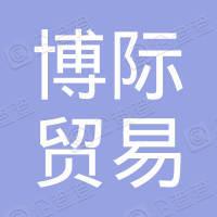 上海博际贸易有限公司