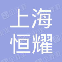 上海恒耀国际货物运输代理有限公司