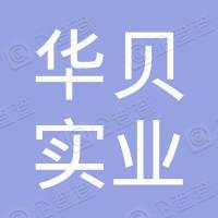 上海华贝实业合作公司