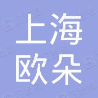 上海欧朵网络科技有限公司