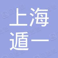 上海遁一新材料有限公司