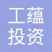 上海工蕴投资发展有限公司