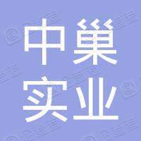 上海中巢实业有限公司