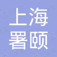 上海署颐餐饮管理有限公司