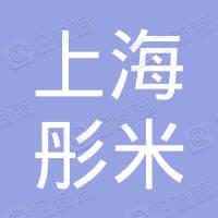 上海彤米信息科技有限公司