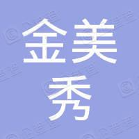 上海金美秀日用化妆品有限公司静安分公司
