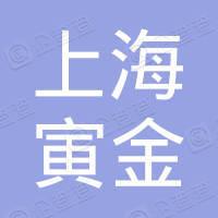 上海寅金信息科技有限公司