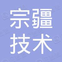 上海宗疆技术服务中心