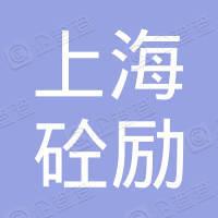 上海砼励新材料科技有限公司