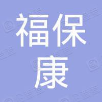 上海福保康科技有限公司