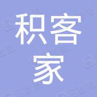 上海积客家房地产策划营销有限公司