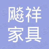 上海飚祥家具有限公司