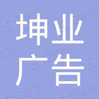 上海坤业广告有限公司
