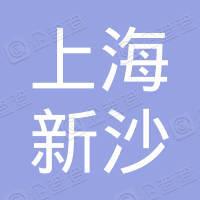 上海新沙建筑装饰合伙企业(有限合伙)