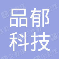 上海品郁科技中心