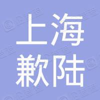 上海歉陆教育科技工作室