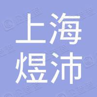 上海煜沛酒店管理有限公司