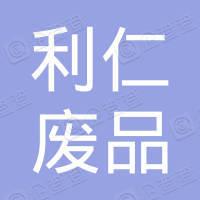 古田县利仁废品有限公司