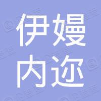 上海伊嫚内迩信息咨询事务所