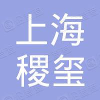 上海稷玺机电科技中心
