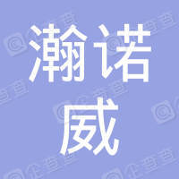 上海瀚诺威生物科技有限公司